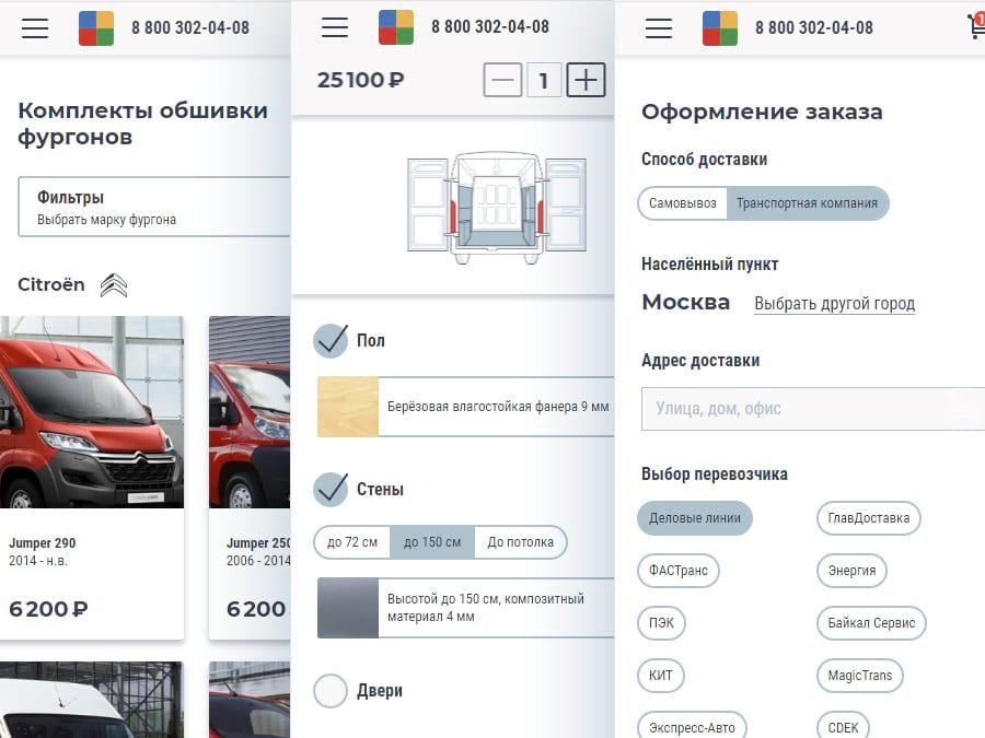 Мобильная версия сайта «Фургон-Комплект»