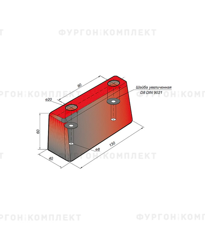 Отбойник прямоугольный → 130×40×60мм, 0.37кг (øотверстий: 8мм)