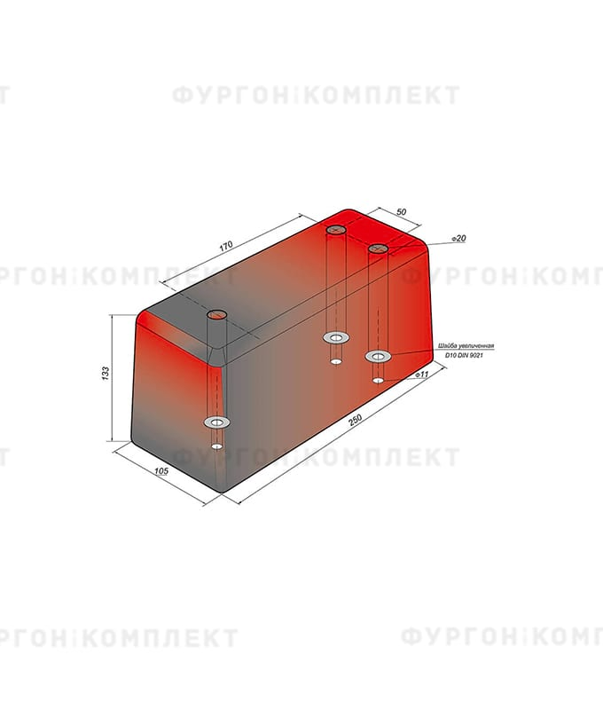 Отбойник прямоугольный → 250×105×133 мм, 3.76кг (øотверстий: 11мм)