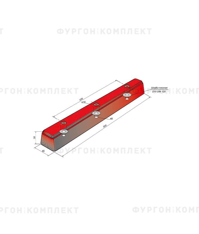 Отбойник прямоугольный → 300×45×35 мм, 0.48кг (øотверстий: 9мм)