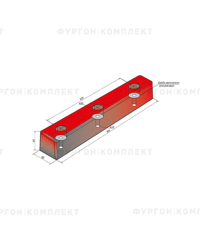 Отбойник прямоугольный (300×50×50 мм, 0.95кг, øотверстий: 10мм, 3 отверстия)
